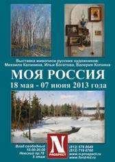 kd_my_russia.jpg