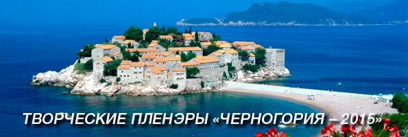 Творческие пленэры: Черногория-2014